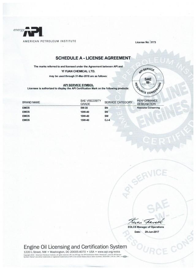 API美國石油協會)認證書